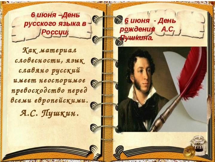 Поздравления по пушкину