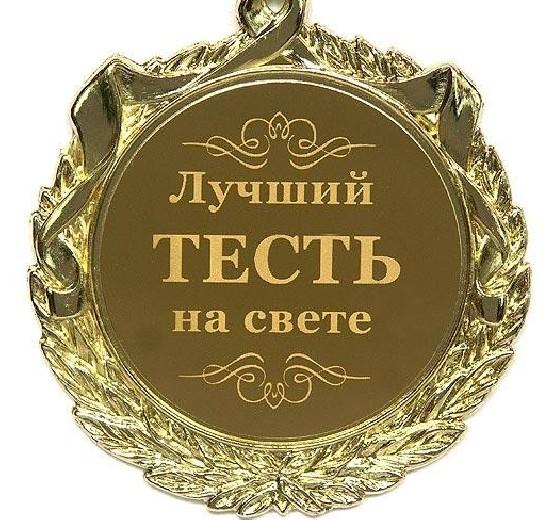 Поздравления от зятя на юбилей тестю