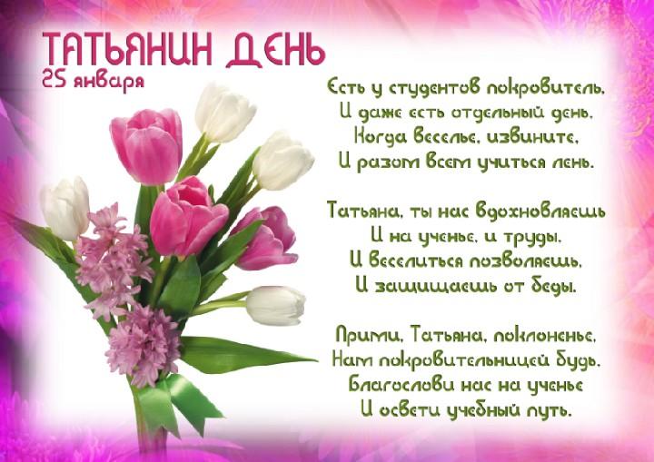 Поздравления с днем татьяны 25 января мультяшные