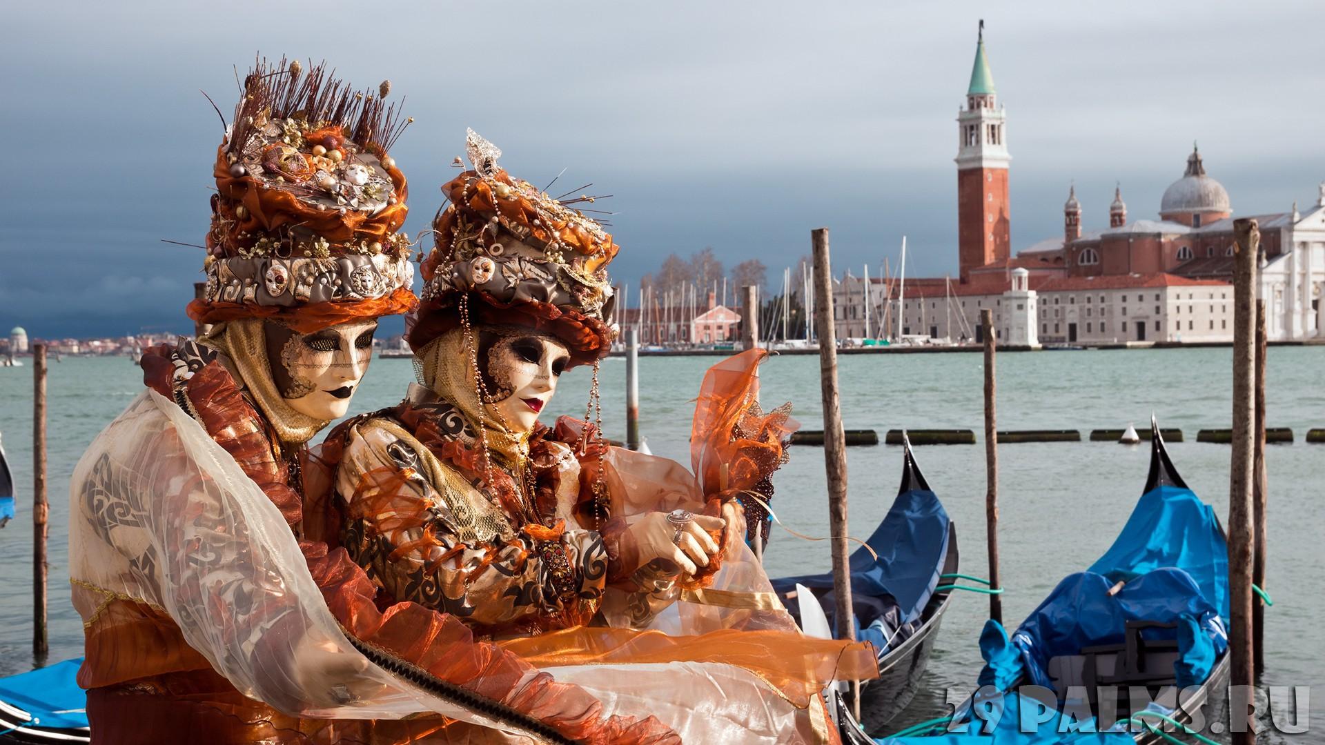 Карнавал в Венеции > Блог Павла Аксенова > 29 Пальм - Клуб ...: http://29palms.ru/index.php?link=blog&action=showblog&blog=5531