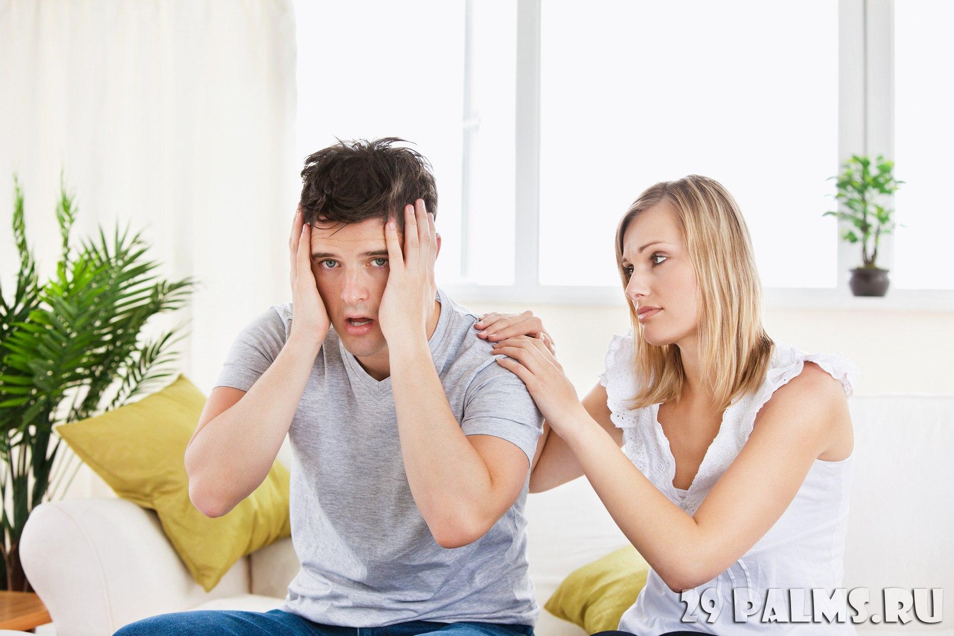 Семейно сексуальная дисгармония