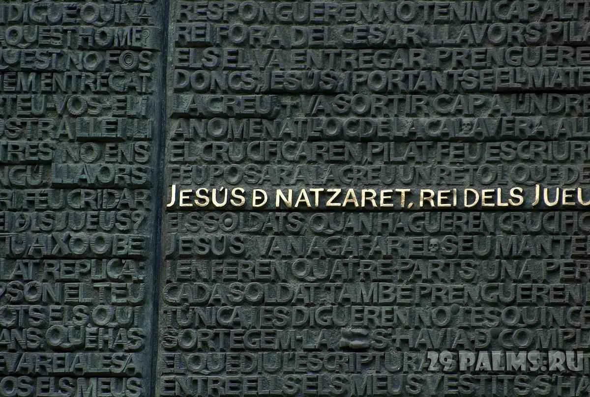 Испания. Барселона Собор Святого Семейства. Words. Фото Claudio Gedda - Depositphotos